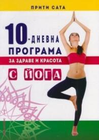 10-дневна програма за здраве и красота с йога