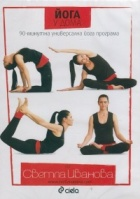 Йога у дома DVD - 90 минутна универсална йога програма със Светла Иванова
