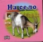 На село/ Картонена книжка