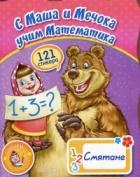 С Маша и Мечока: Смятане (121 стикера)