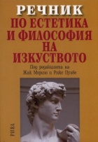 Речник по естетика и философия на изкуството