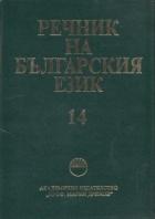 Речник на българския език Т.14