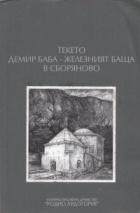 Текето Демир баба - Железният баща в Сборяново
