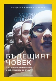 National Geographic България 04/2017