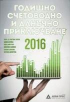 Годишно счетоводно и данъчно приключване 2016