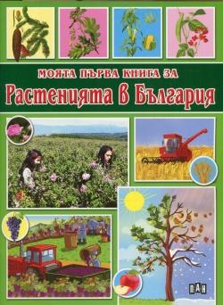 Моята първа книга за Растенията в България