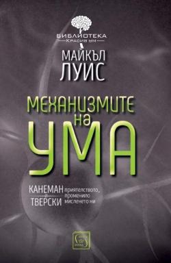 Механизмите на ума