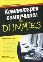 Компютърен самоучител for Dummies/ ново издание