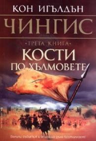 Кости по хълмовете Кн.3 от поредицата Чингис