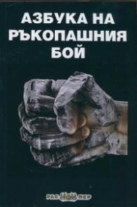 Азбука на ръкопашния бой/ 2 издание