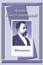Фейлетони / Алеко Константинов