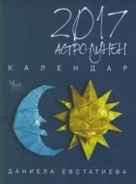 Астролунен календар 2017