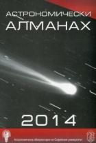 Астрономически алманах 2014