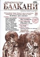 Литературни Балкани; Бр.20/2011