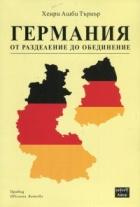 Германия от разделение до обединение