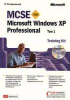 Microsoft Windows XP Professional Training Kit Т 1 и 2