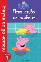 Пепа отива на плуване (Научи се да четеш: Ниво 1)