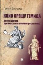 Клио срещу Темида. Антон Калчев хуманист или престъпник