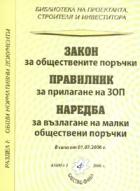 Закон за обществените поръчки. Правилник за прилагане на ЗОП/ В сила от 1.07.2006 г.