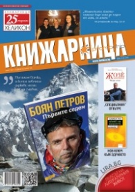Книжарница; бр.146/Март 2017