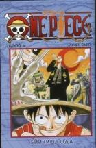 One Piece; Бр.4: Лунен сърп