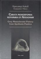 Сивата монохромна керамика от Аполония