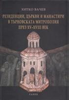 Резиденции, църкви и манастири в Търновската митрополия през XV - XVIII век