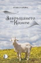 Завръщането на козите