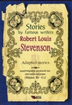 Stories by famous writers: Robert Loius Stevenson
