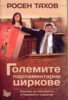 Големите парламентарни циркове. Хроника на скандалите в Народното събрание
