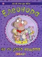 Аз се уча да чета: Елеонора не си дава нещата