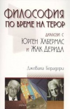 Философия по време на терор: Диалози с Юрген Хабермас и Жак Дерида