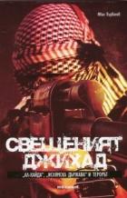 Свещеният джихад.