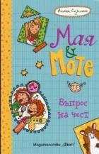 Въпрос на чест: Мая и Моте