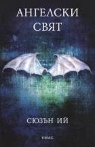 Ангелски свят: Книга 2 от трилогията
