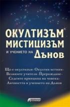 Окултизъм, мистицизъм и учението на Дънов