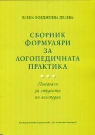 Сборник формуляри за логопедичната практика. Помагало за студенти по логопедия