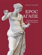 Ерос и Агапе. Литературни превъплъщения