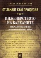 От занаят към професия. Инженерството на Балканите от началото на XVIII до Първата световна война