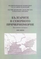 Българите в Северното причерноморие