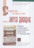 Сборник в чест на проф. д-р Ангел Давидов