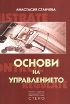 Основи на управлението III издание