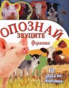 Опознай звуците: Фермата (10 звука на животни)