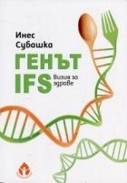 Генът IFS. Визия за здраве