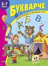 Букварче 5-7 години/ Книжка със стикери за упражнения и игри