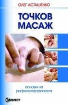 Точков масаж. Основи на рефлексотерапията