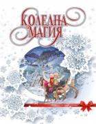 Коледна магия / луксозно издание