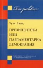 Президентска или парламентарна демокрация