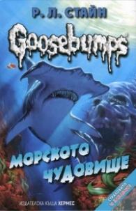 Goosebumps: Морското чудовище