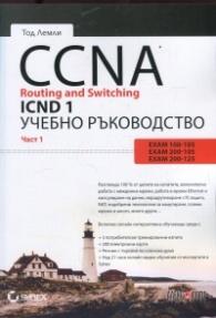 CCNA Routing and Switching ICND. Учебно ръководство Ч.1